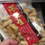 ピーナッツと落花生の違いについて