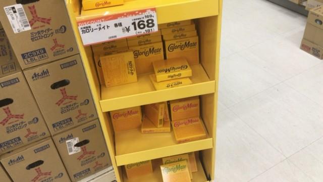 カロリーメイトの価格