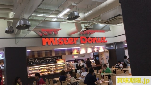 ミスタードーナツの消費期限