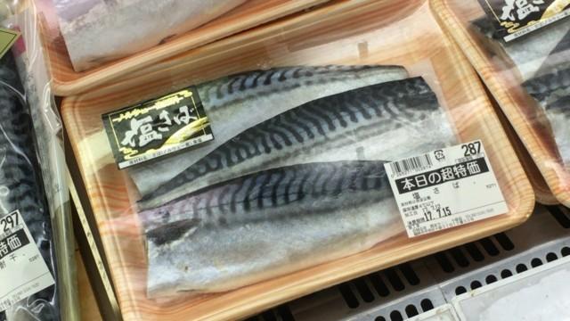 生魚の消費期限