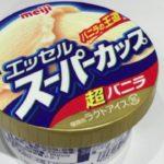 【明治エッセルスーパーカップ】バニラアイスの賞味期限・消費期限・日持ちについて