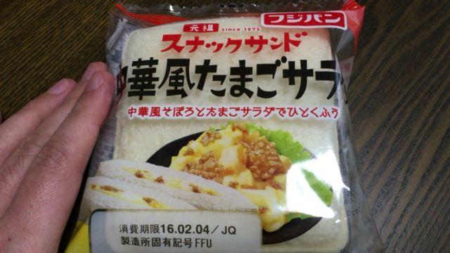 スナックサンド「中華たまごサラダ」