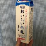 明治「おいしい牛乳」の賞味期限・消費期限・日持ちについて
