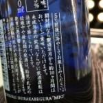 宝酒造 松竹梅白壁蔵「澪」スパークリング清酒の賞味期限・消費期限・日持ちについて