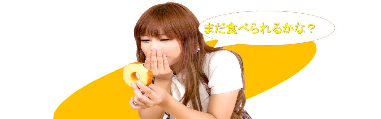 賞味期限・消費期限・日持ち 大事典