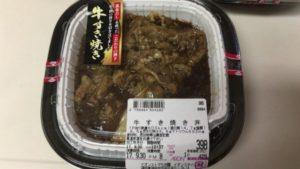 牛すき焼き丼の賞味期限