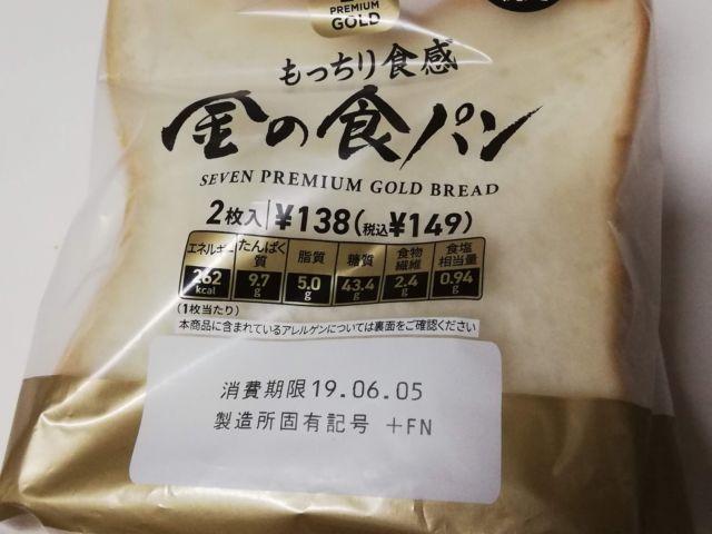 金の食パンの消費期限