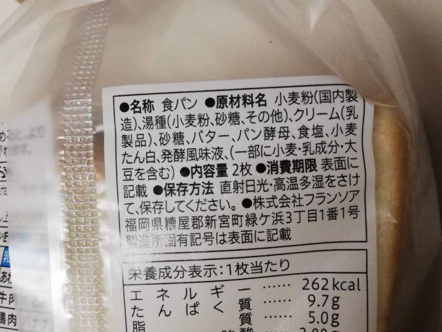 金の食パンの材料