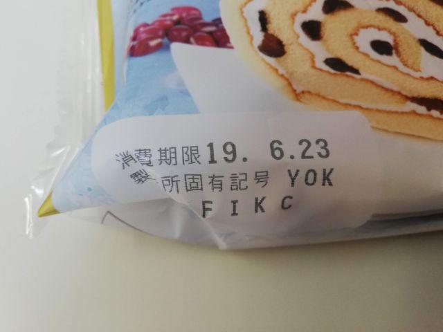 ロールケーキの賞味期限