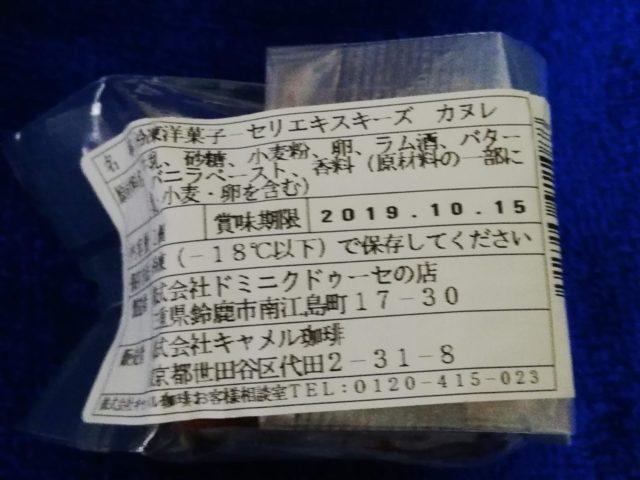 冷凍カヌレは三重県で作っている
