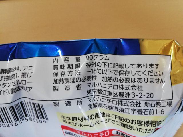マルハニチロのいかの天ぷら