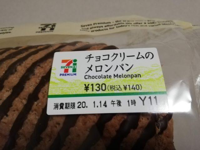 チョコクリームのメロンパンの消費期限
