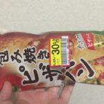 【山崎製パン】包み焼き ピザパンの賞味期限・消費期限・日持ちについて