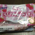 【フジパン】いちごチュロの賞味期限・消費期限・日持ちについて