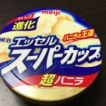 アイスクリームには賞味期限がない理由といつまで食べられるのか!?