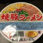 九州とんこつ味焼豚ラーメンの賞味期限・消費期限・日持ちについて
