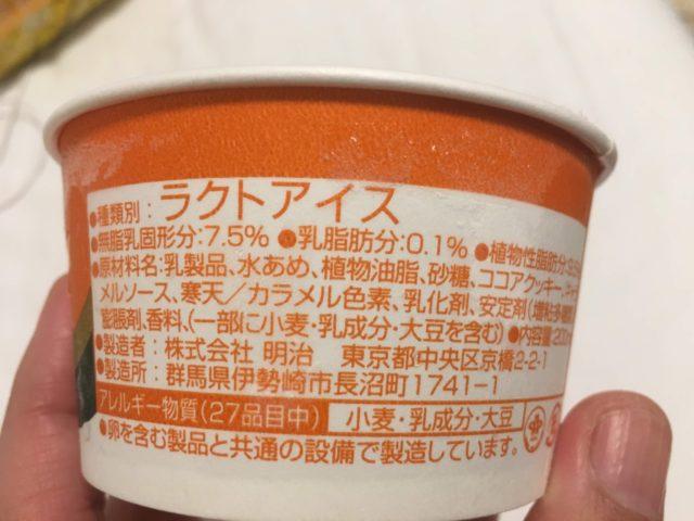 アイスクリームの賞味期限