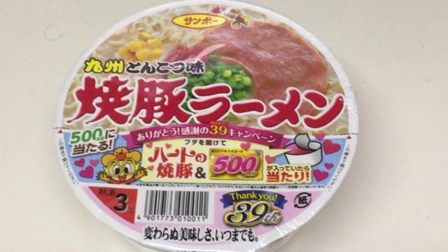 焼豚ラーメンの賞味期限