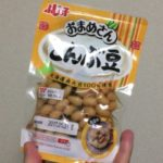 【ふじっ子おまめさん】こんぶ豆の賞味期限・消費期限・日持ちについて