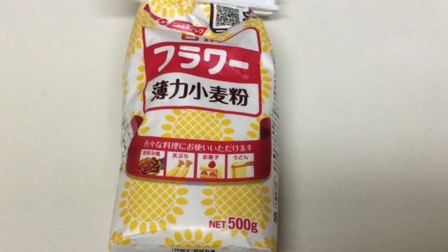 小麦粉の賞味期限